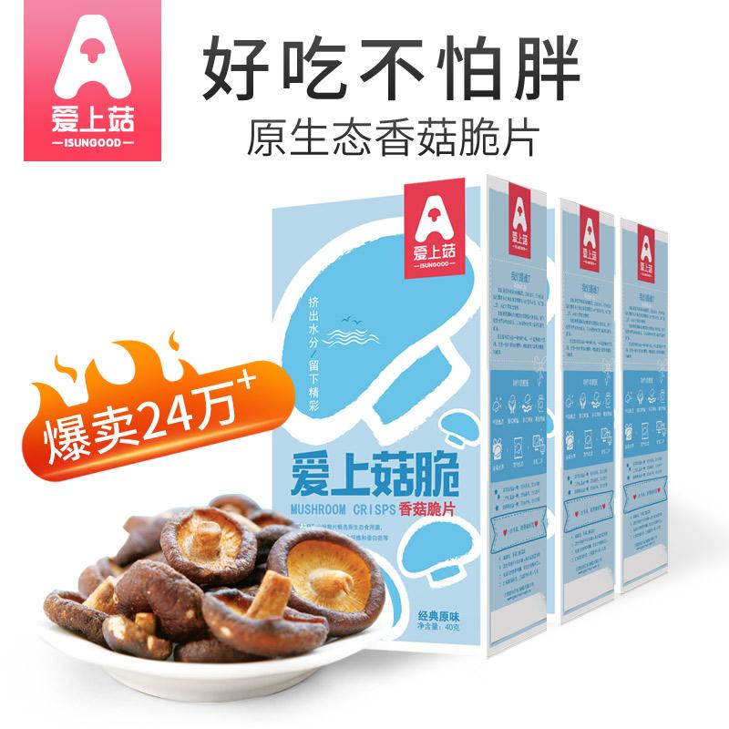 爱上菇香菇脆健康休闲零食网红营养食品蘑菇脆香菇干即食果蔬脆