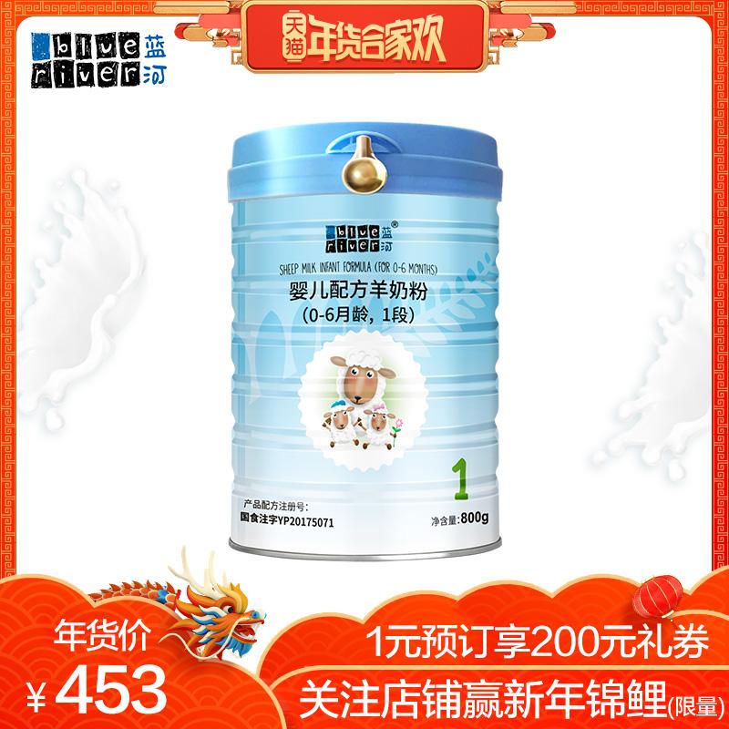 BlueRiver蓝河绵羊奶粉婴儿奶粉 1段800g单罐0-6个月 新西兰进口