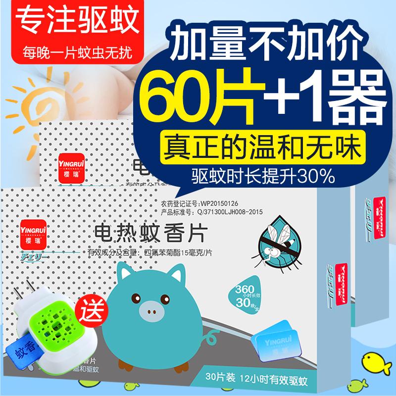 电热蚊香片送加热器插电式家用无味宝宝驱蚊片灭蚊片批发婴儿孕妇
