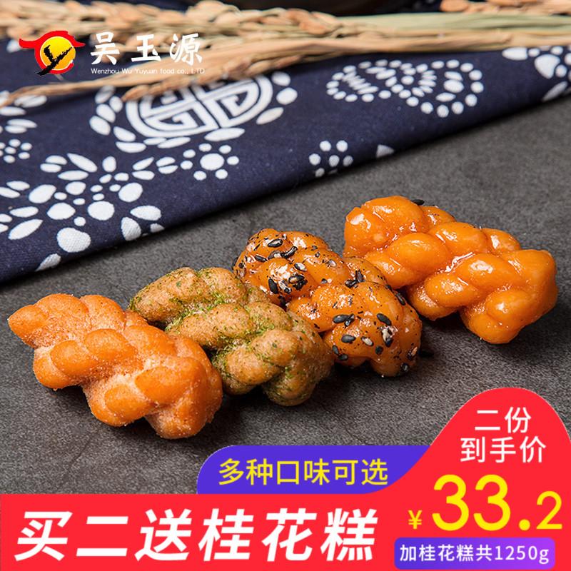 吴玉源独立小包装红糖网红小辫麻花手工糕点零食点心特产袋装批发