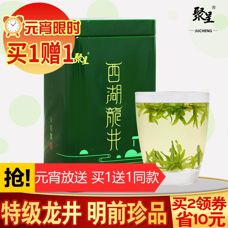 聚呈杭州西湖龙井100g正宗明前2017新茶狮峰龙井茶叶绿茶特级散装