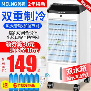美菱 扇制冷器小型家用宿舍单冷
