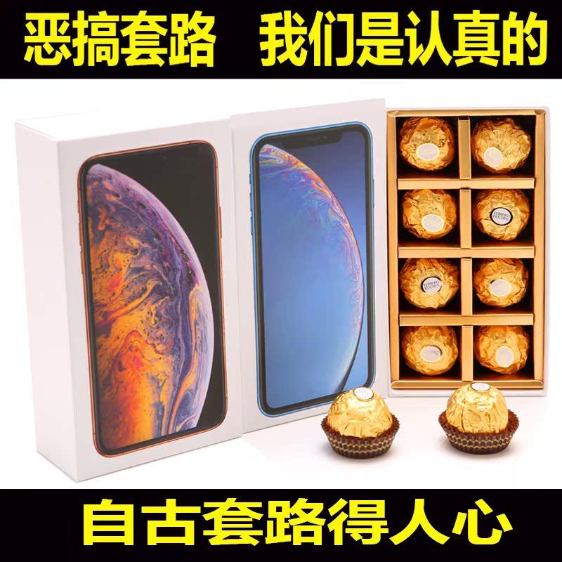 整蛊整人创意礼物恶搞怪生日圣诞节苹果x手机包装盒子巧克力糖果