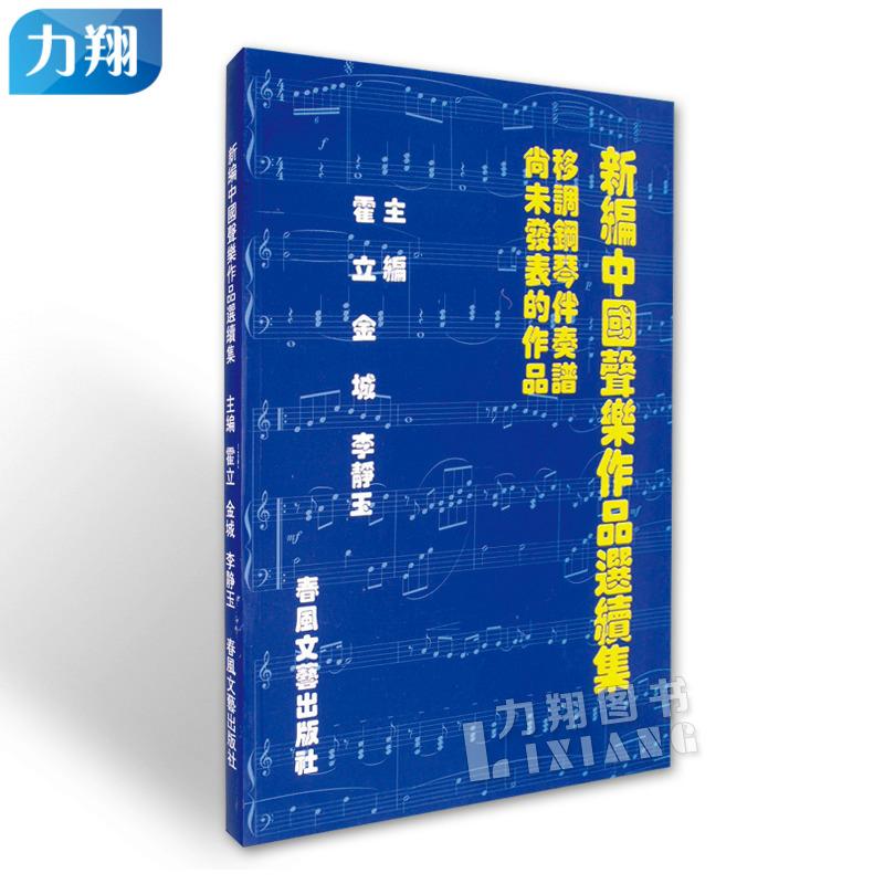 正版 新编中国声乐作品选续集第2集 五线谱 移调钢琴伴奏谱 尚未发表的作品 霍立等编春风文艺出版社