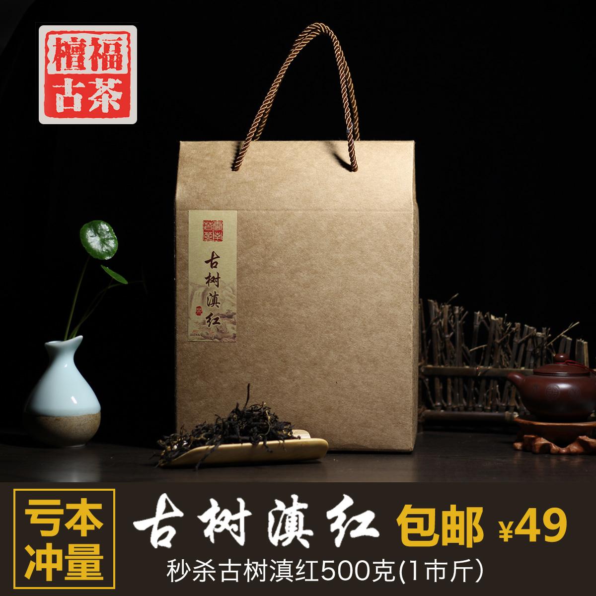 云南滇红野生古树滇红茶 特级500g 厂家直销包邮特价优惠