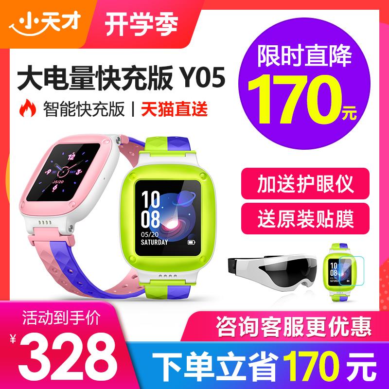 【新品上市】小天才电话手表Y05 儿童智能中小学生男孩女孩多功能定位防水Y01A升级版 官方旗舰店