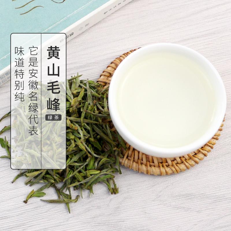 小茶一丛 黄山毛峰2018年新茶春茶明前绿茶嫩芽安徽高山茶60g