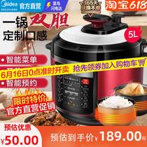 美的家用电压力锅5L人升智能饭煲饭锅多功能煮电高压锅大容量双胆