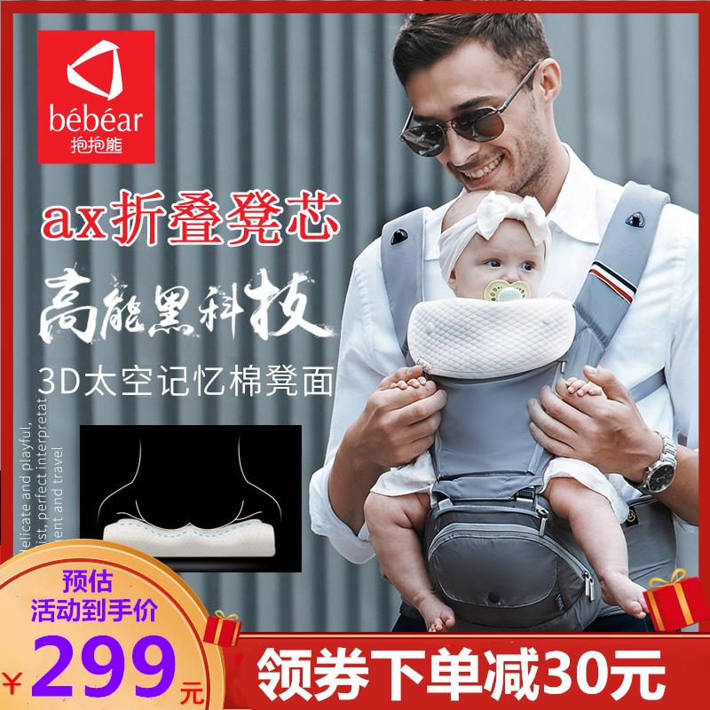 抱抱熊腰凳婴儿背带多功能四季通用坐凳宝宝前抱式抱娃神器AX19