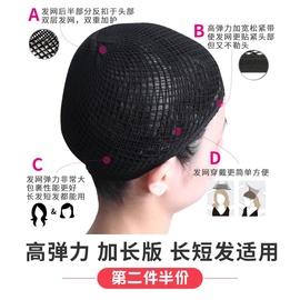 假发发网固定隐形黑色发套加长高弹力网帽影视拍戏配件COS发网