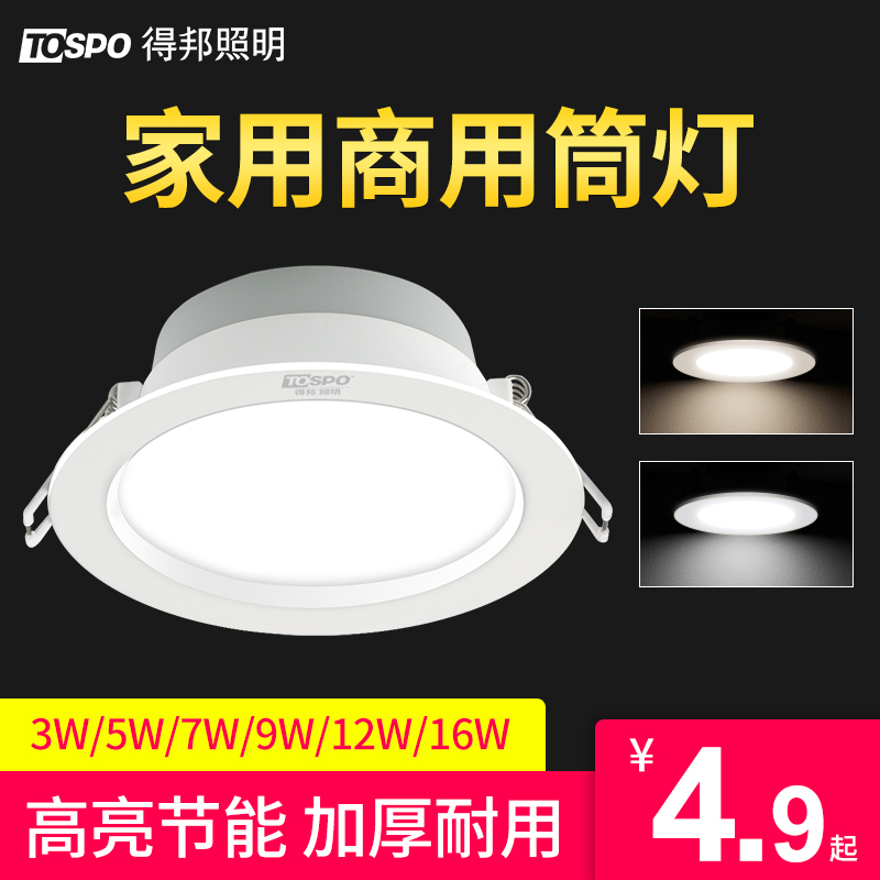得邦照明LED筒灯12W9W商用高亮嵌入式天花灯4寸开孔10cm桶灯洞灯