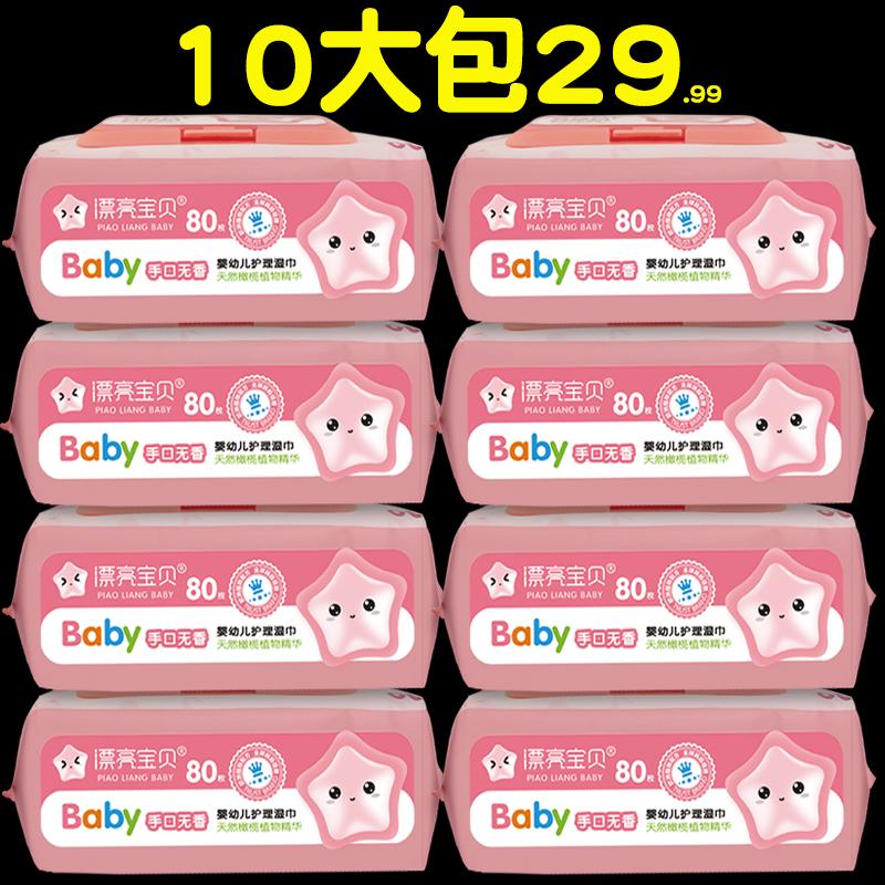 漂亮宝贝婴儿湿巾新生幼儿宝宝湿纸巾手口专用80抽大包装特价家用