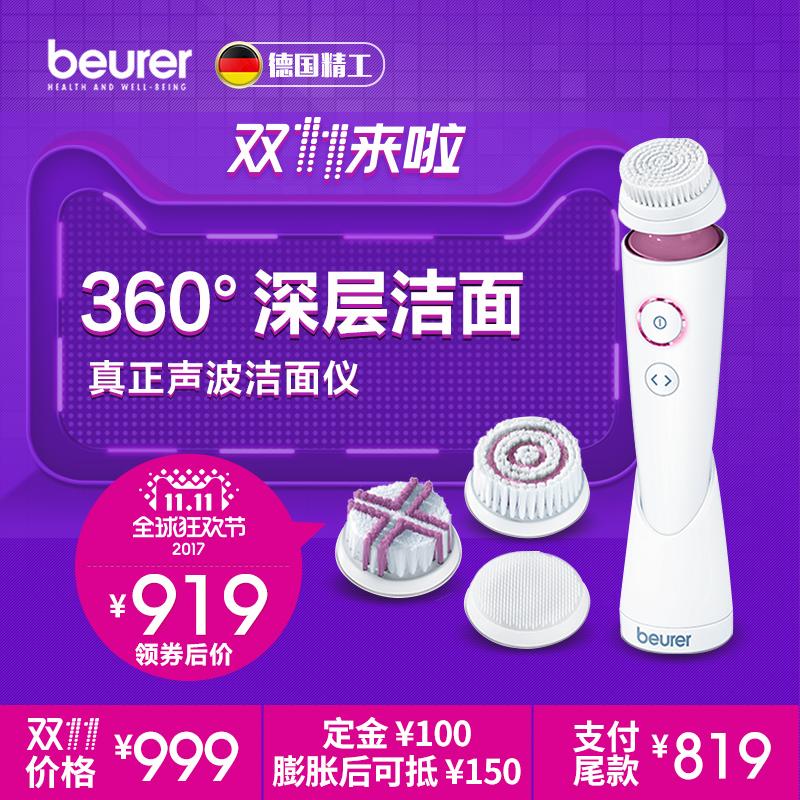 Beurer博雅洗脸洁面仪毛孔清洁电动充电智能声波美容仪FC95