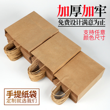 Qidian disposable kraft paper bag gift bag handbag take away packing box packing bag can be printed with logo