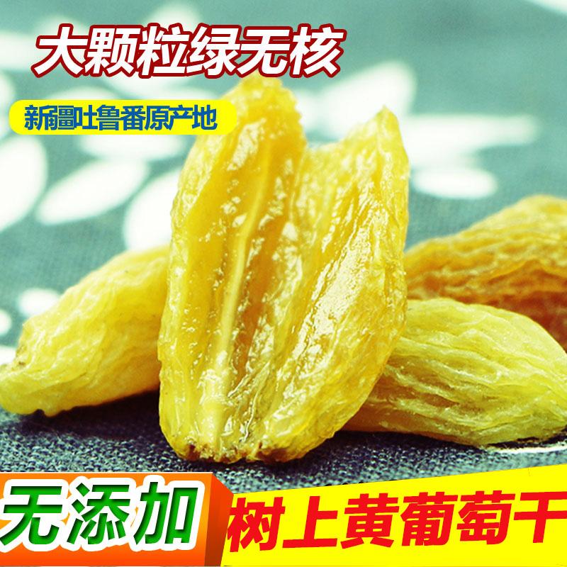 北漠果业树上黄葡萄干5斤无核自然黄提子干大颗粒酸甜零食250g
