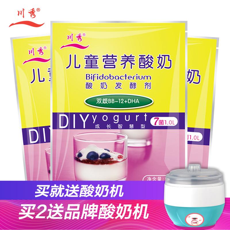 川秀儿童营养酸奶发酵粉益生菌自制酸奶发酵菌粉酸奶粉酸奶机家用