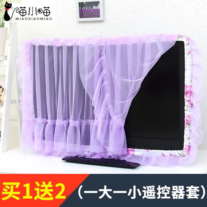 蕾丝液晶42寸电视机罩开机不取防尘罩55寸电视边框套电视装饰圈套