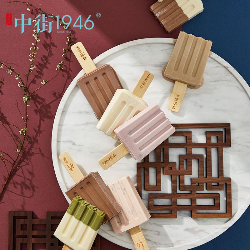 中街1946全家福雪糕10种口味网红冰淇淋雪糕