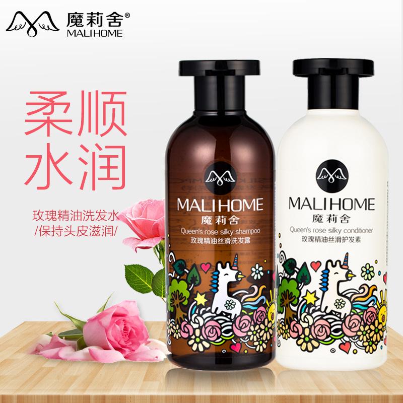 魔莉舍洗发水护发素套装正品香味持久留香男女士无硅油精油洗头膏