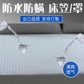 防水床笠床罩全棉单件隔尿透气席梦思床垫保护套防滑可定制