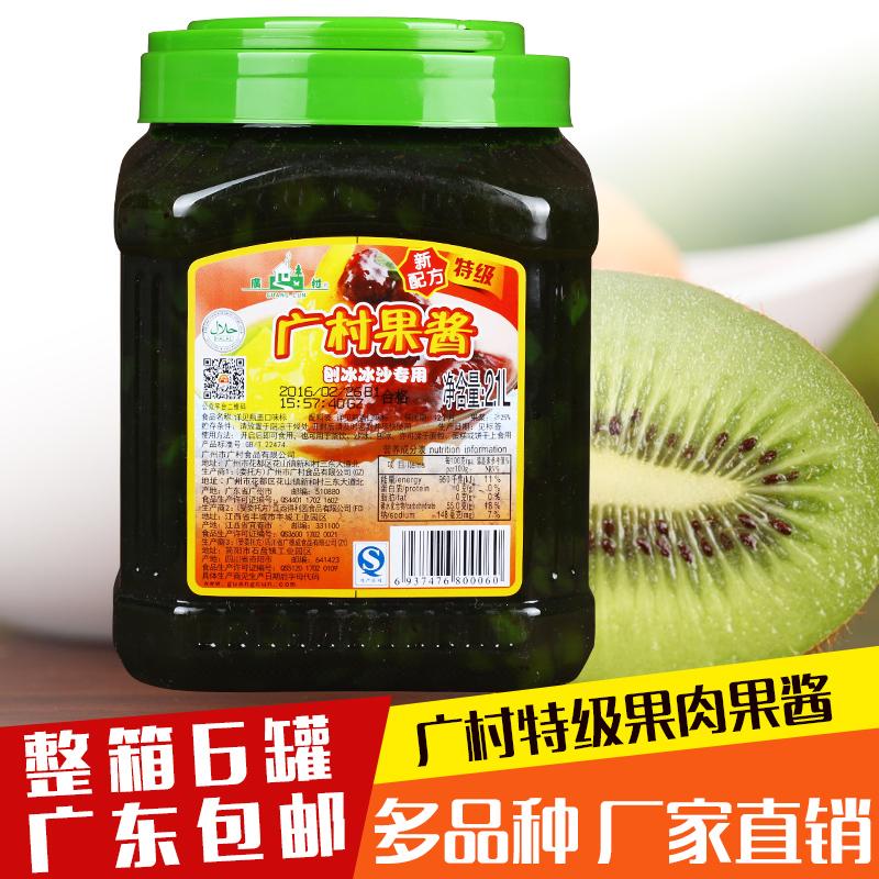 水果茶酱冲饮 广村特级奇异果果肉粒果酱2.1L 奶茶原料特价包邮