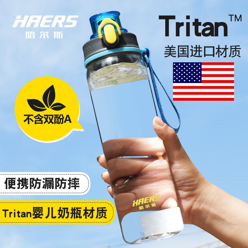 哈尔斯运动水杯子大容量男女夏季便携tritan塑料防摔户外健身水壶