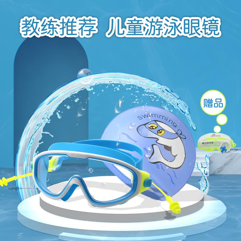 儿童游泳镜装备男童女童大框眼镜防水防雾进水高清潜水镜泳镜套装