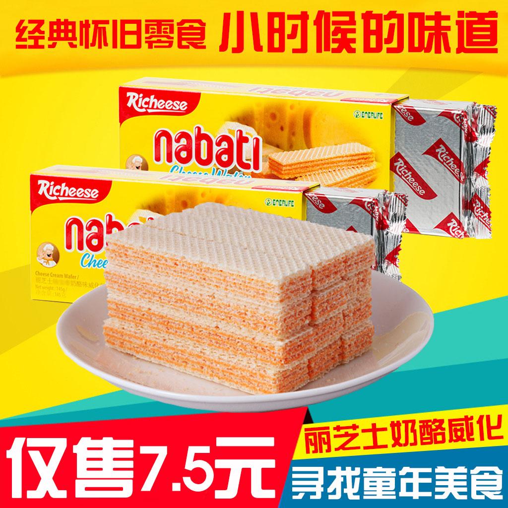 印尼进口丽芝士nabati奶酪威化饼干145g网红休闲茶点办公室小零食