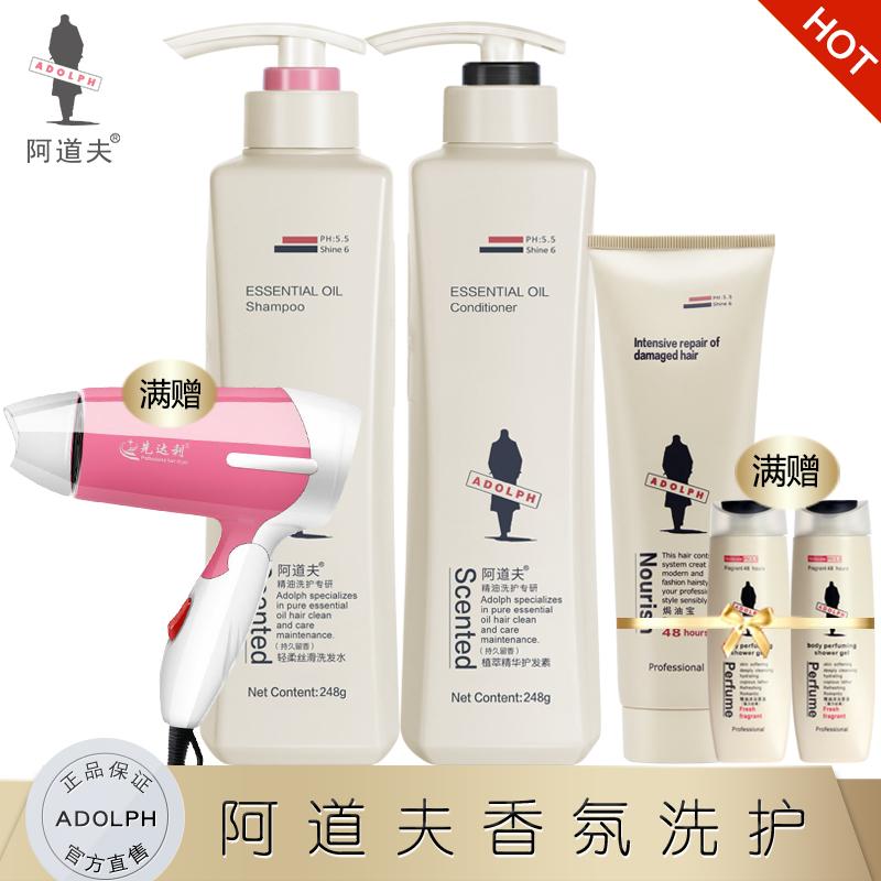 阿道夫正品洗发水套装 轻柔控油去屑滋润 香氛留香洗发水持久留香