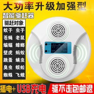 Domestic ultrasonic insect repellent mosquito and rodent repellent indoor electronic intelligent sweeping light mosquito killing artifact