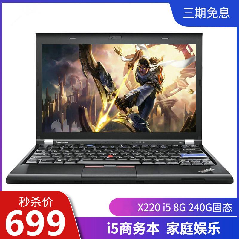 联想THINKPAD X220 X230超薄便携12寸笔记本电脑X240商务上网本i7