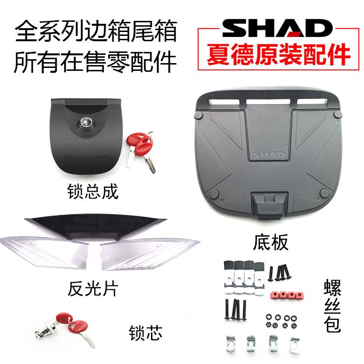 夏德尾箱边箱配件SH29/33/39/40/48底座底板螺丝包锁芯钥匙反光片