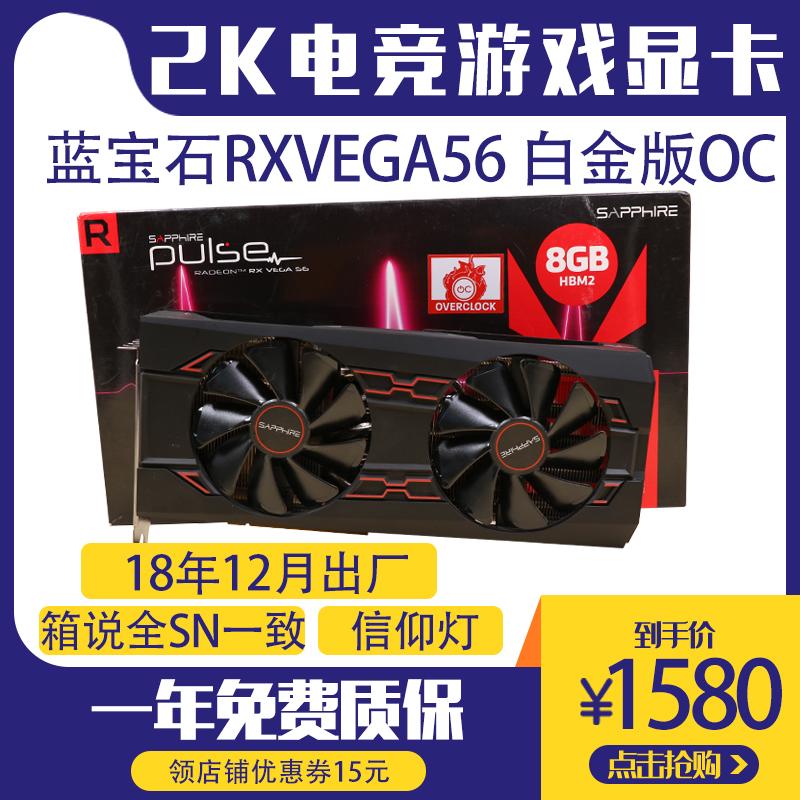 AMD显卡 蓝宝石RX VEGA56 8G HBM2显存电脑台式机独立2K游戏显卡
