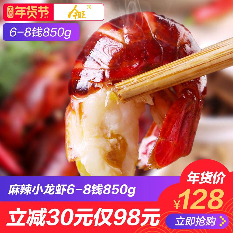 麻辣小龙虾 包邮熟食 麻辣 香辣味龙虾鲜活现做6-8钱3.2斤