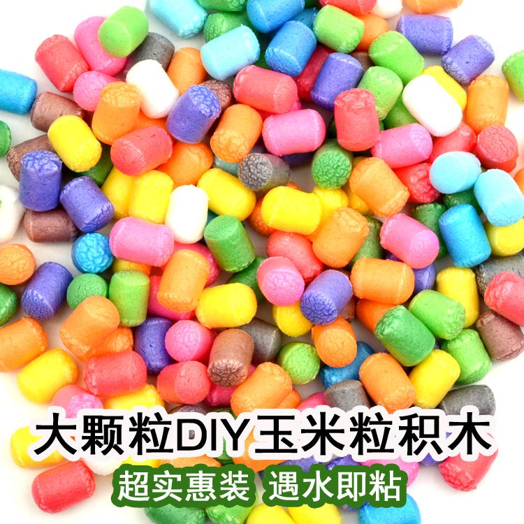 彩色diy手工玉米粒粘贴魔法颗粒幼儿园儿童创意益智材料美劳玩具