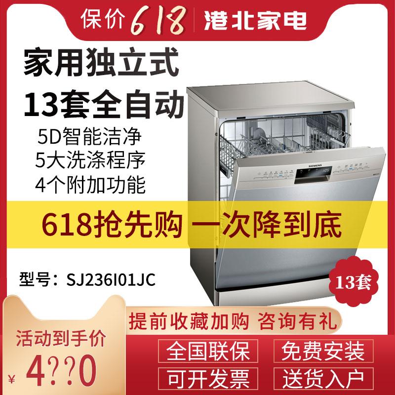 SIEMENS/西门子 SJ236I01JC 家用全自动13套 独立式 嵌入式洗碗机