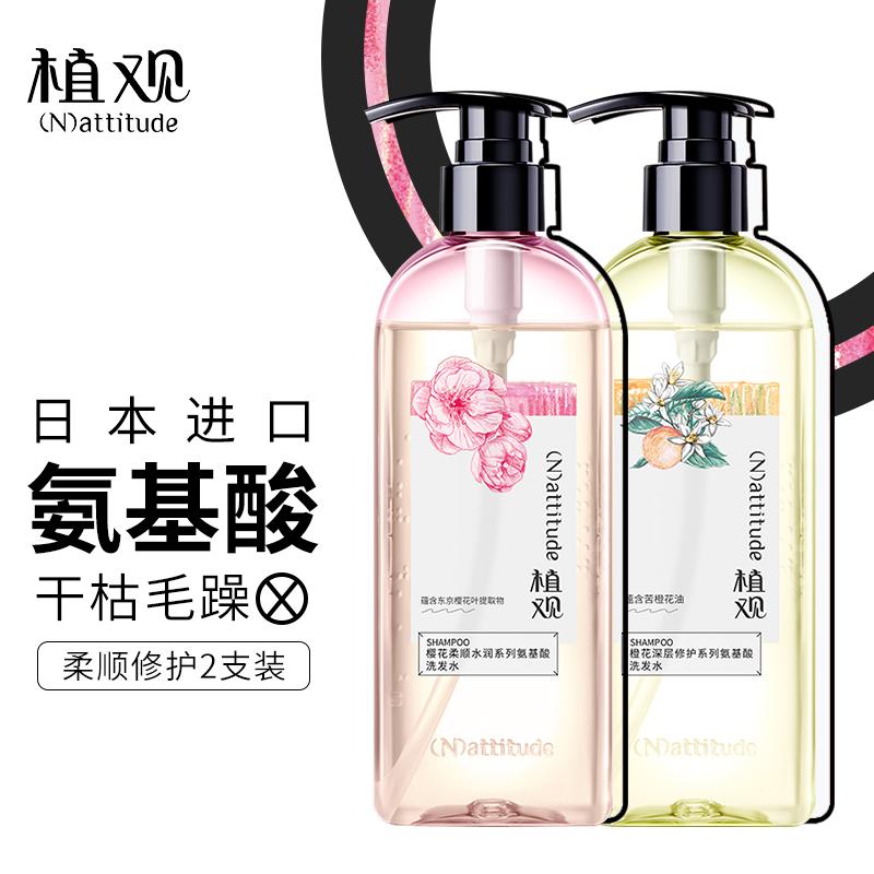 植观氨基酸无硅油洗发水套装251g*2柔顺滋润改善毛躁修护干枯染烫