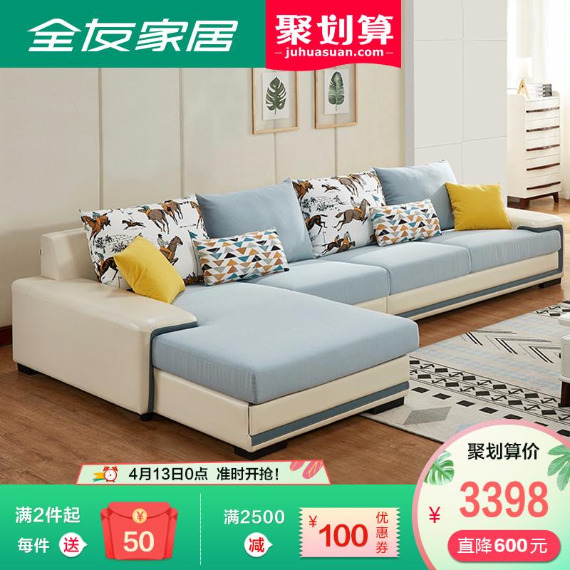 全友家私现代时尚布艺沙发 客厅简约转角可拆洗布艺沙发102085