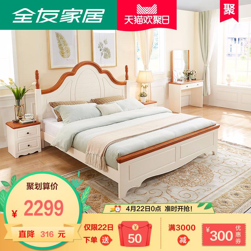 全友家私双人床现代美式卧室主卧床实木边框板式床成套家具121111