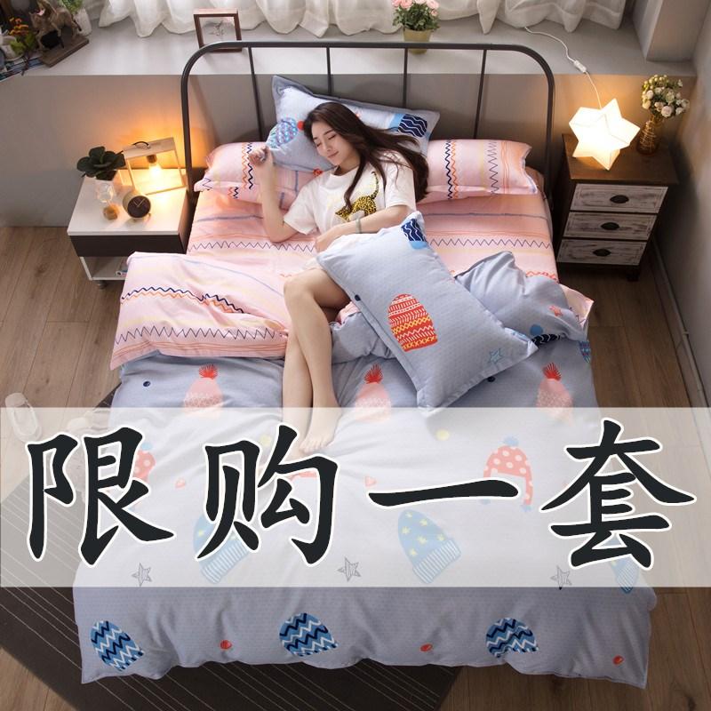 网红床单四件套全棉纯棉简约被套床上用品清仓特价床上4件套2.0米