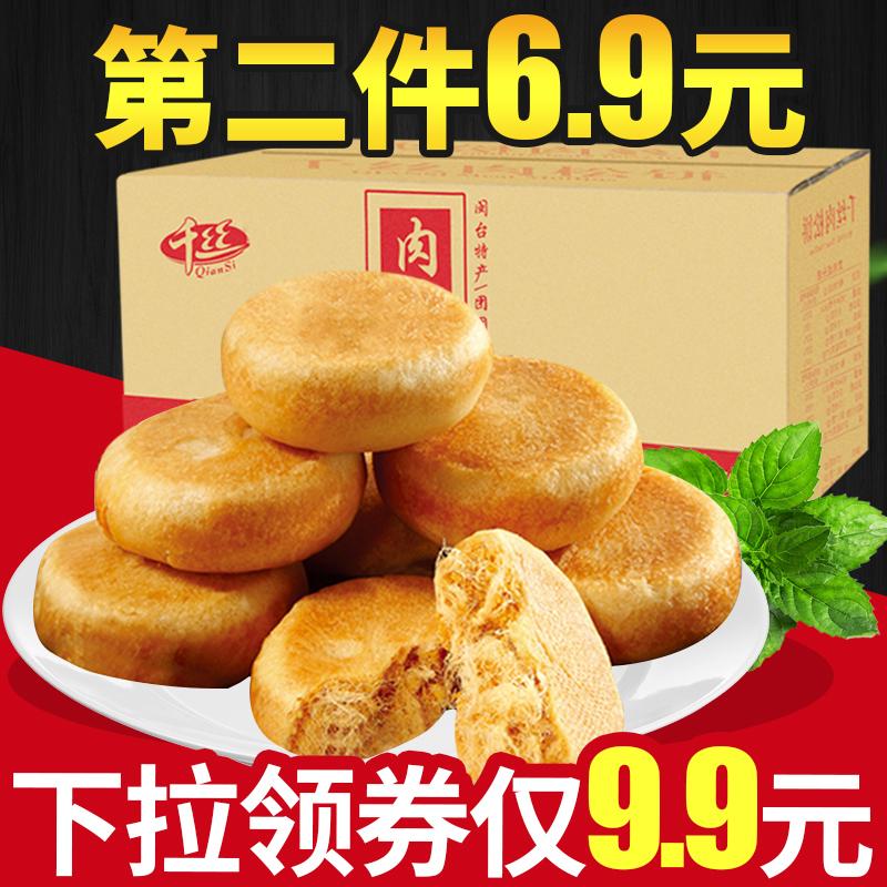 千丝肉松饼整箱营养早餐面包零食品酥馅饼干蛋糕点心网红小吃美食