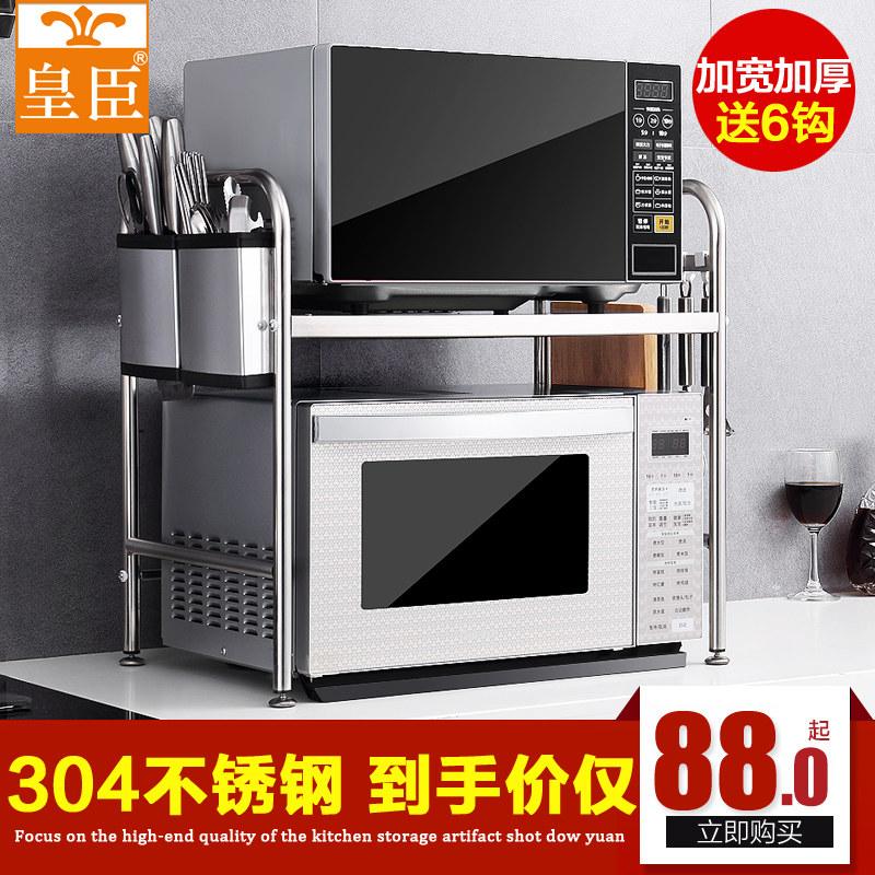 304不锈钢厨房置物架微波炉架子2层 落地双层烤箱架调料收纳用品