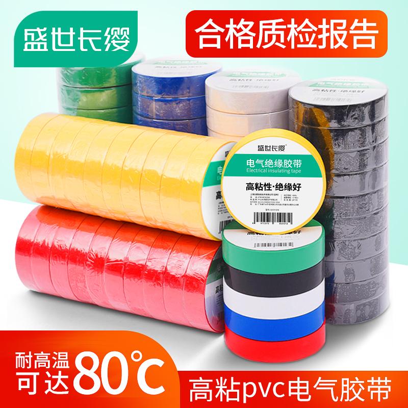 电气绝缘胶带电工电线胶布PVC防水耐高温加宽型大卷黑色白色