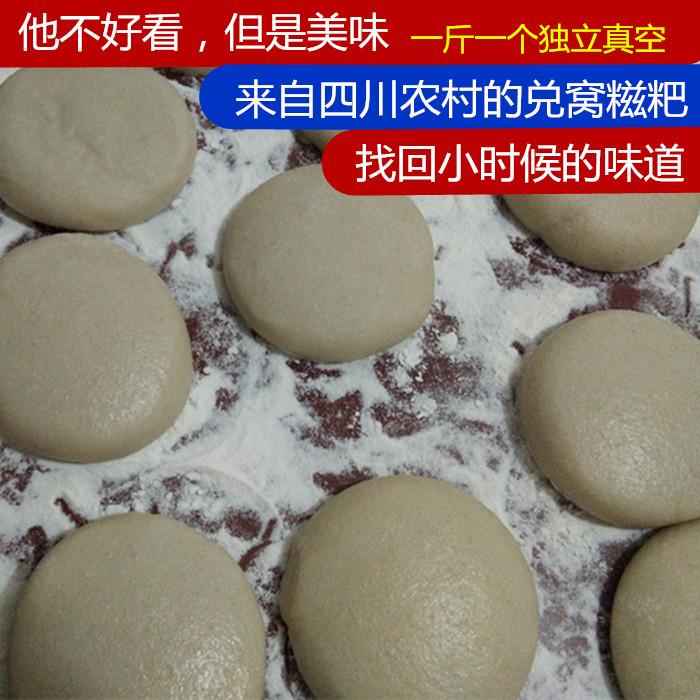 四川兑窝糍粑纯糯米手工重庆特产农家无糖原味年糕500克4斤包邮