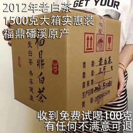 2012福鼎白茶老寿眉磻溪老白茶茶叶散装浓香枣香蜜韵陈年贡眉一箱