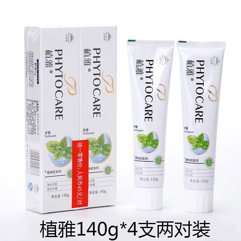 无限极正品植雅牙膏140克X4支装纯天然美白去渍去黄去口臭口气清