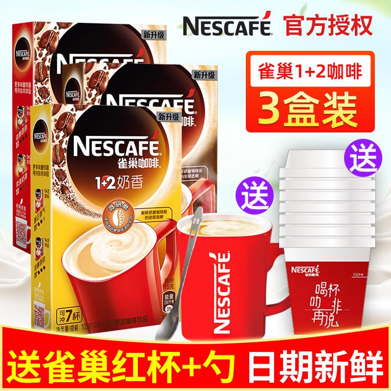 雀巢咖啡微研磨经典原味奶香味特浓咖啡三合一速溶咖啡粉7条装*3