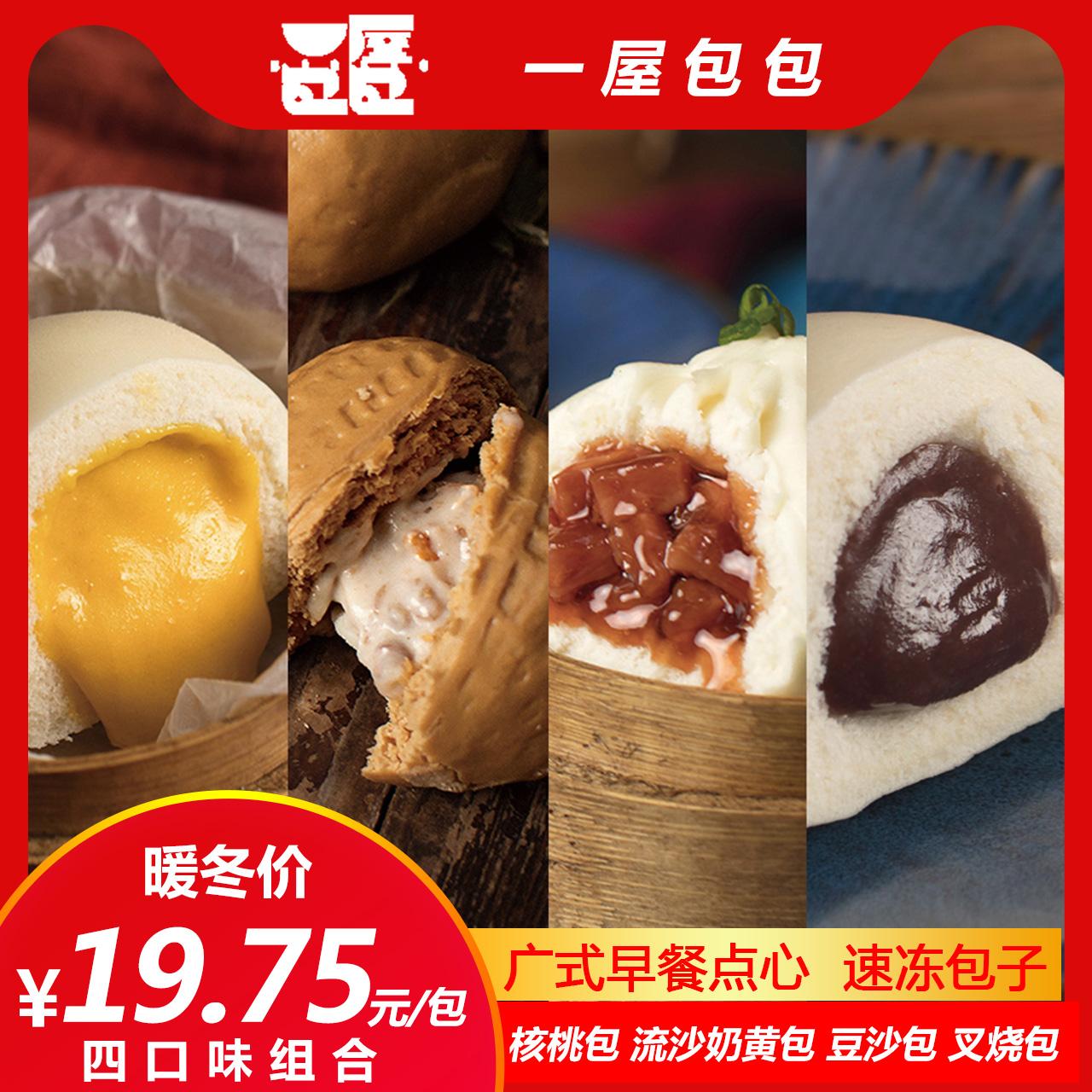 核桃流沙奶黄包豆沙酱肉叉烧包子早餐速冻包子冷冻小包子速食36个