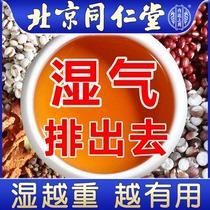 北京同仁堂红豆薏米祛湿茶养生重除湿茶去湿气神器男女性花茶组合