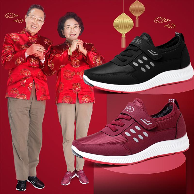 中老年老人健步鞋男女休闲网面冬防滑软底保暖舒爸爸妈妈悦运动鞋